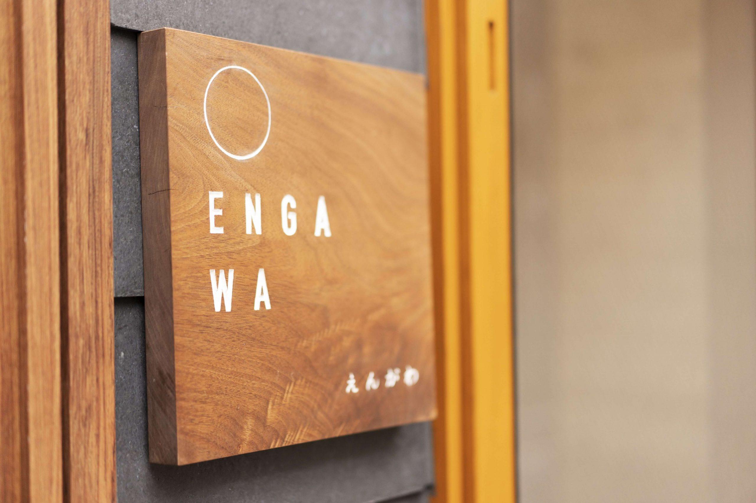 ENGAWAのお部屋